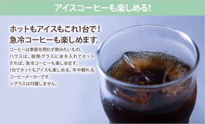 アイスコーヒーも作れる!