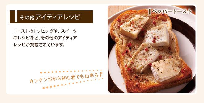 トーストのトッピングや、スイーツのレシピなど、その他のアイディアレシピが掲載されています。