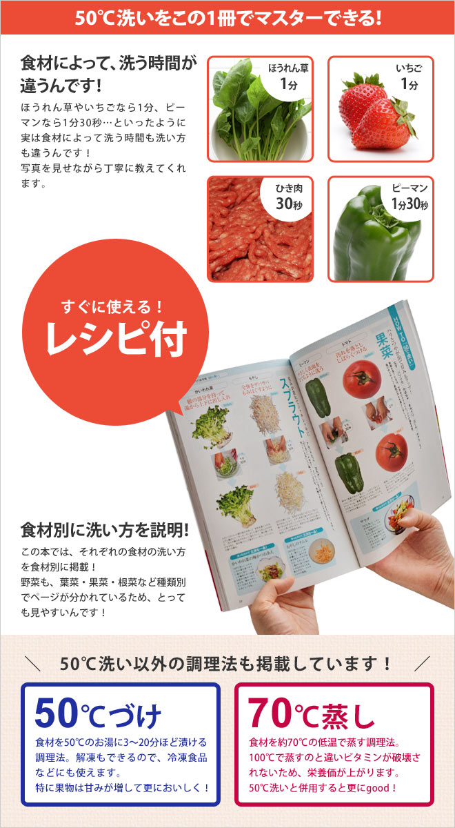 50℃洗いをこの一冊でマスターできる!