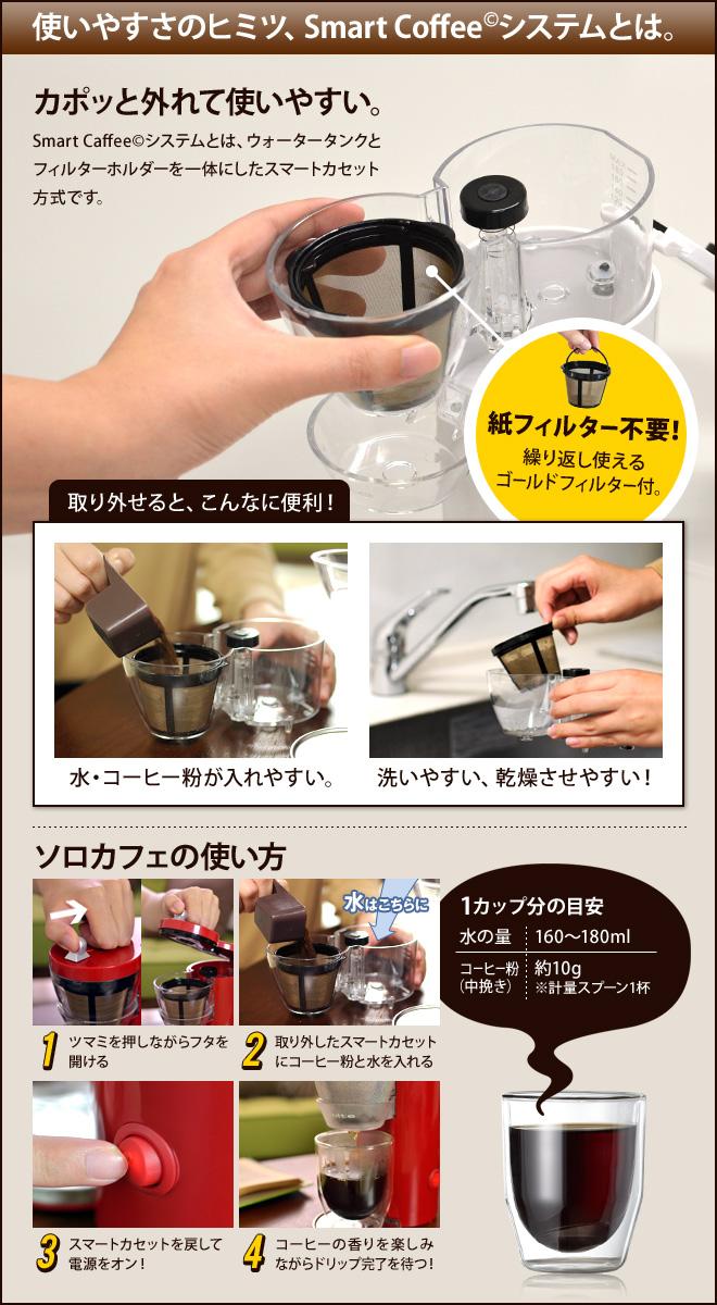 ソロカフェは、汚れやすいパーツをまとめて取り外せる「スマートコーヒーシステム」を採用しました。