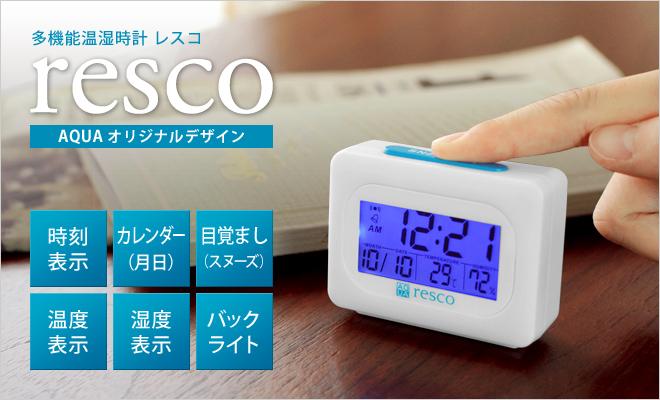 温湿時計 resco レスコ