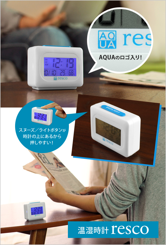 温湿時計レスコのスヌーズ/ライトボタンは、時計の上にあるのでとっても押しやすいのです。