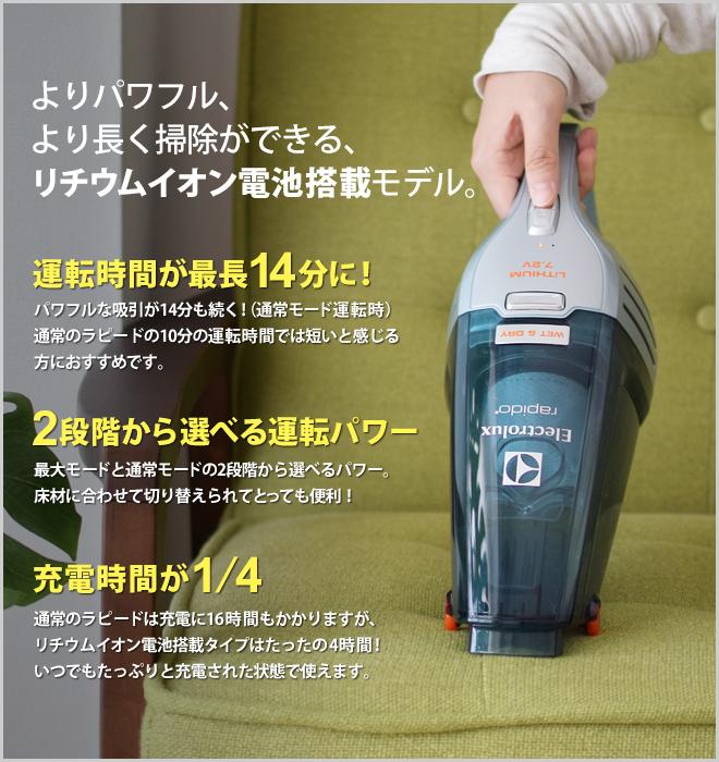 よりパワフル、より長く掃除ができるリチウムイオン電池搭載タイプ。