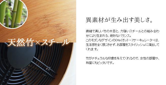 天然竹×スチールのモダンデザイン