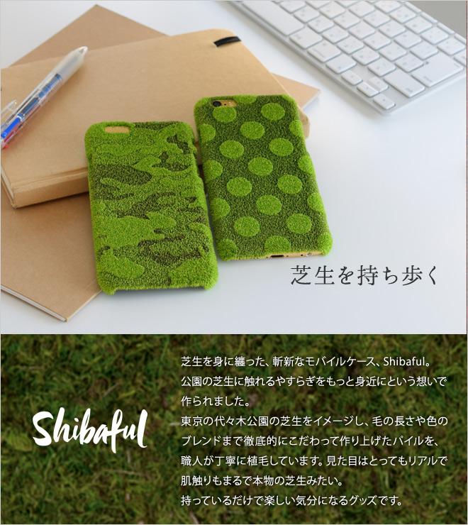芝生を身に纏ったモバイルケース、Shibaful。