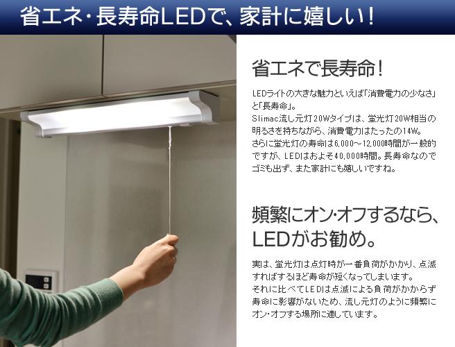 省エネ・長寿命LEDで、家計に嬉しい!
