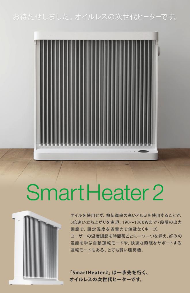 SmartHeater2は、オイルを使用しない次世代オイルヒーターです。