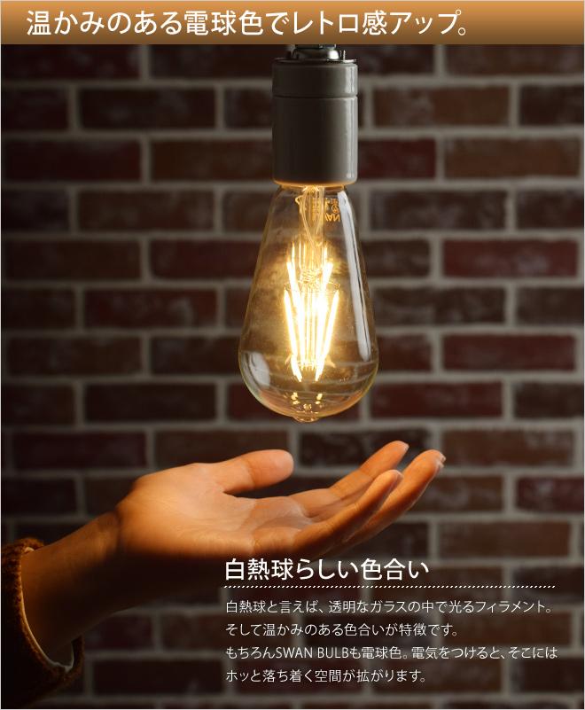 温かみのある電球色でレトロ感アップ。