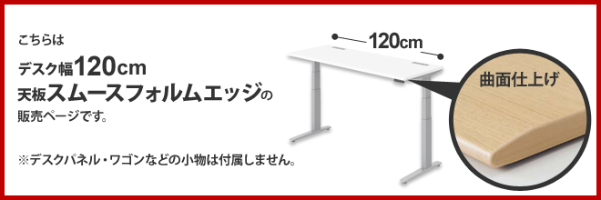 こちらはデスク幅120cm、天板スムースフォルムエッジの販売ページです。