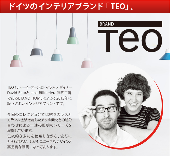 ドイツのインテリアブランド「TEO」