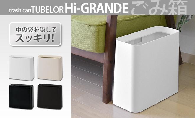 中の袋を隠してスッキリ! TUBELOR Hi-GRANDE(チューブラー ハイグランデ)ごみ箱