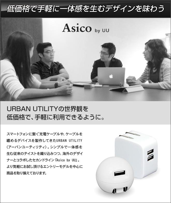 URBAN UTILITYの世界観を低価格で、手軽に利用できる「Asico by UU」