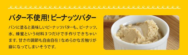 バター不使用!ピーナッツバター