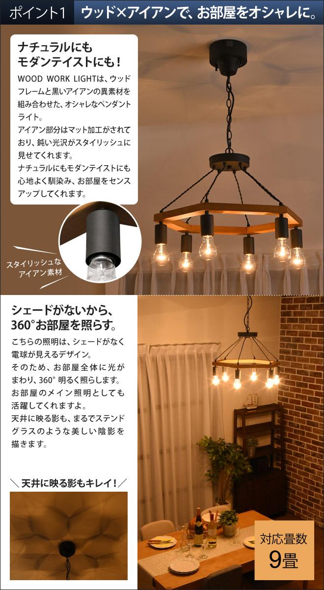 wood work light by 6bulb 電球なし レビューで掃除用クロスの特典