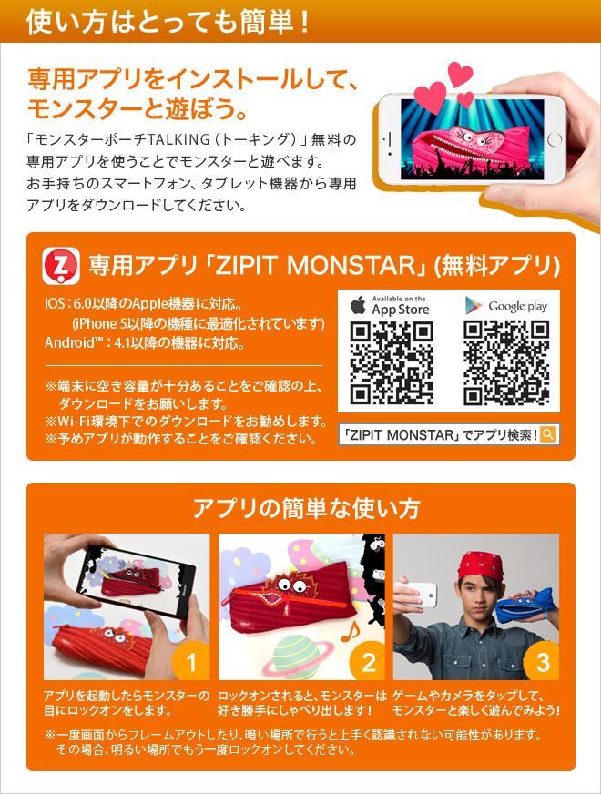 専用アプリをインストールしてモンスターと遊ぼう!