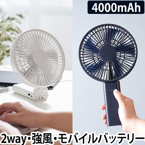 充電式 2WAYビッグファン