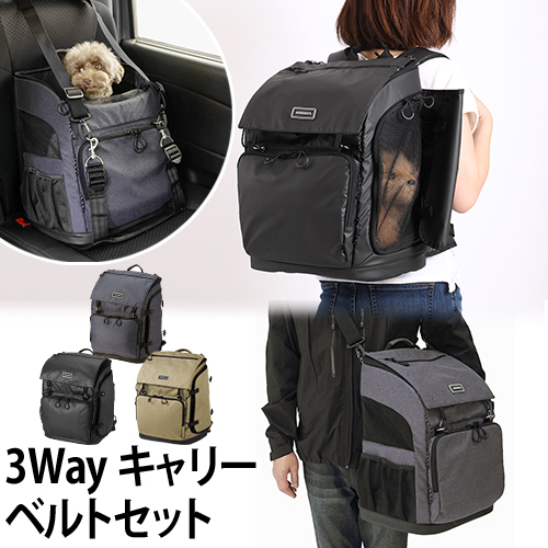 3WAY BACKPACK CARRIER + ISOFIX BELT セット おしゃれ
