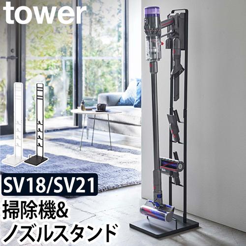 コードレスクリーナースタンド タワー M&DS