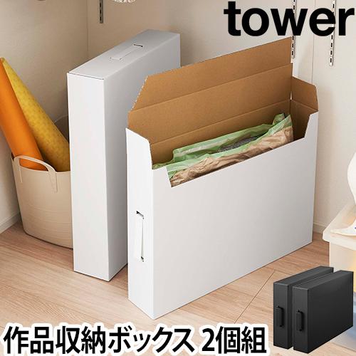 作品収納ボックス 2個組  タワー