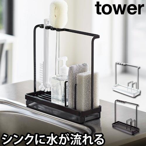 スポンジ&クリーニングツールスタンド タワー