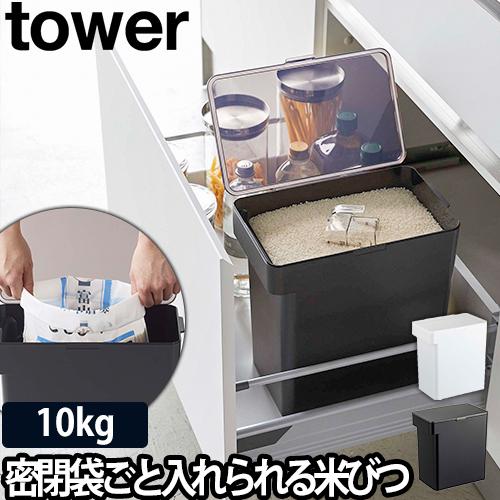 密閉米びつ タワー 10kg 計量カップ付