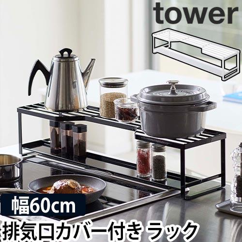 コンロ奥ラック 排気口カバー付  タワー 60cmコンロ用