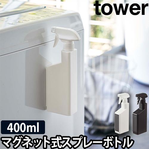 マグネットスプレーボトル タワー