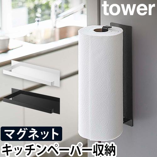 マグネットキッチンペーパーホルダー タワー ワイド