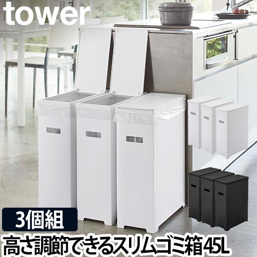 スリム蓋付きゴミ箱 タワー 3個組