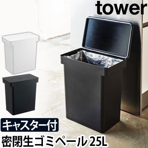 密閉生ごみペール タワー 25L キャスター付