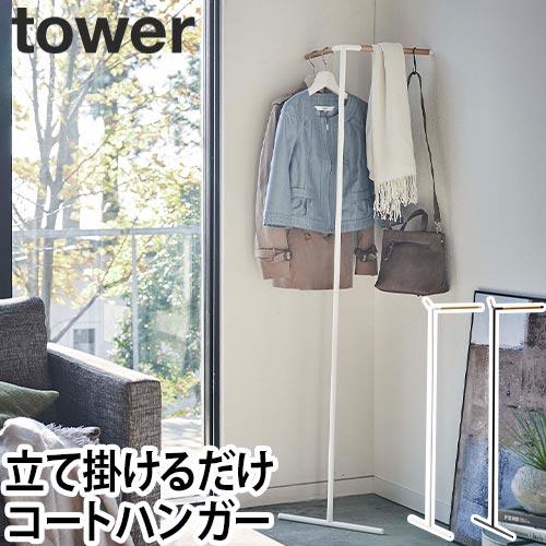 立て掛けコーナーコートハンガー タワー