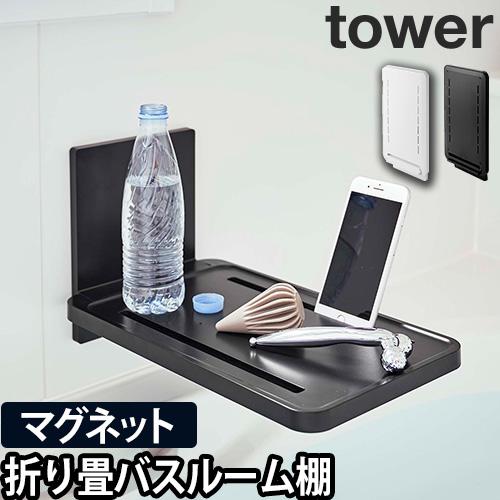 マグネットバスルーム折り畳み棚 タワー