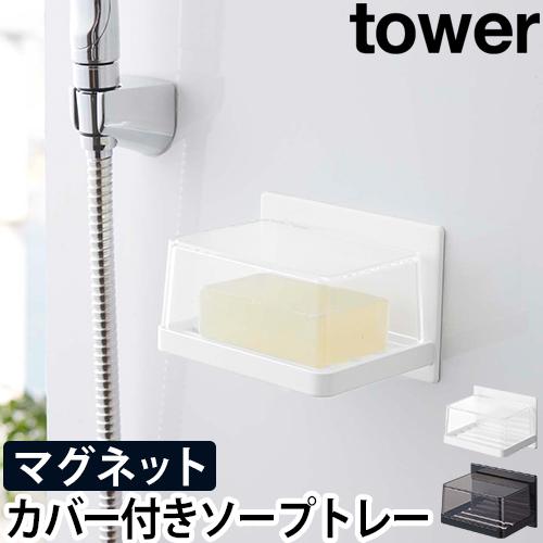 マグネットバスルーム カバー付き ソープトレー タワー