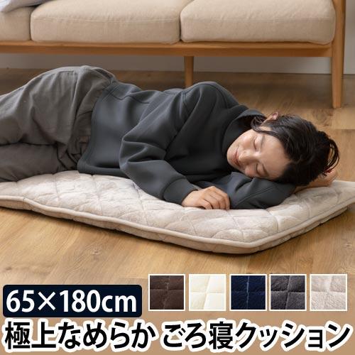mofua プレミアムマイクロファイバー ごろ寝クッション 65×180cm