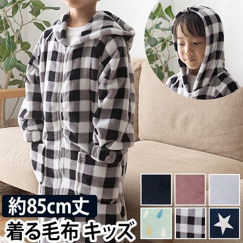 mofua プレミアムマイクロファイバー着る毛布 フード付 キッズサイズ