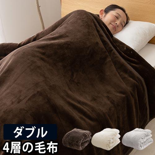 mofua あったかさをためこむ4層毛布 ダブル