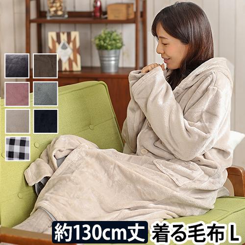mofua プレミアムマイクロファイバー着る毛布 フード付 L 着丈約130cm