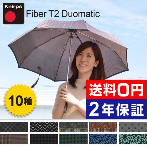 Knirps Fiber T2 Duomatic 晴雨兼用折り畳み傘 【レビューでドライバッグの特典】 おしゃれ