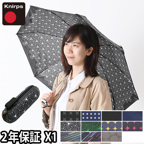 Knirps X1 晴雨兼用折り畳み傘 おしゃれ