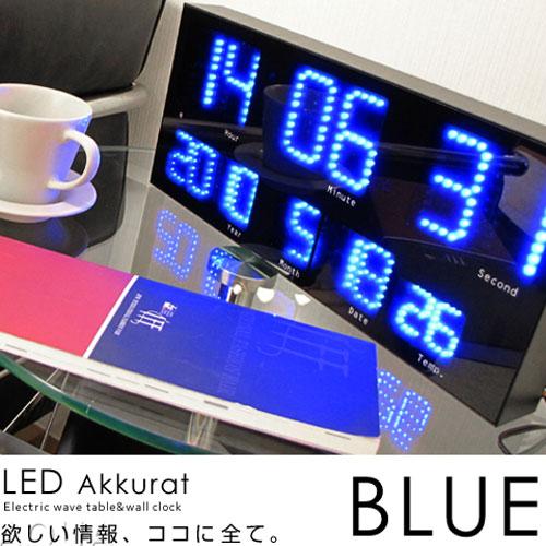 LEDアクラート 電波LED時計 ブルー おしゃれ