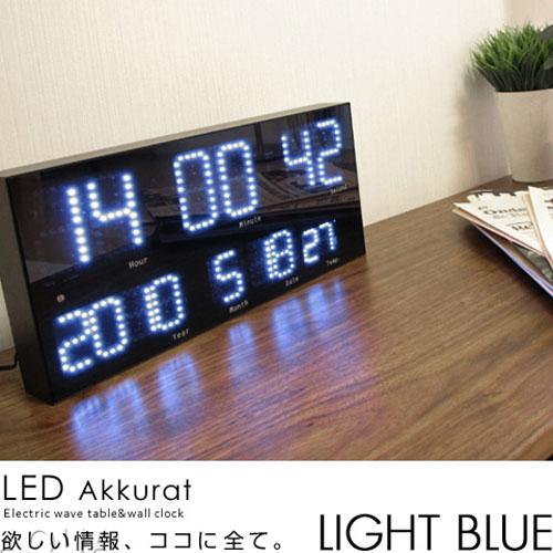 LEDアクラート 電波LED時計 ライトブルー(ホワイト) おしゃれ