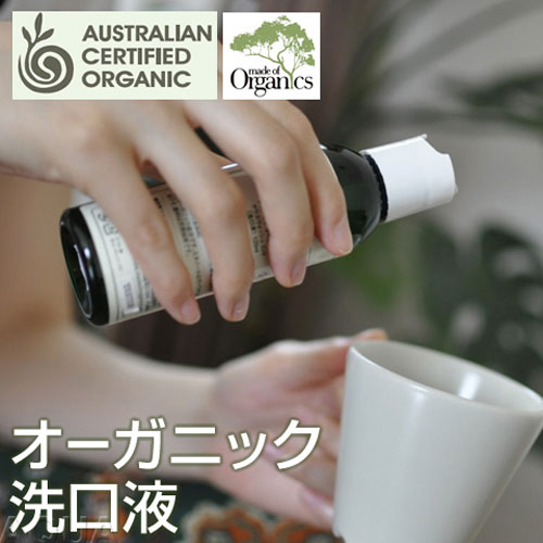 made of Organics マウスウォッシュ 洗口液 おしゃれ