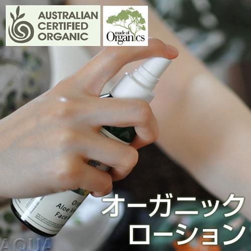 made of Organics アロエベラミスト フェイス アンド ボディ おしゃれ