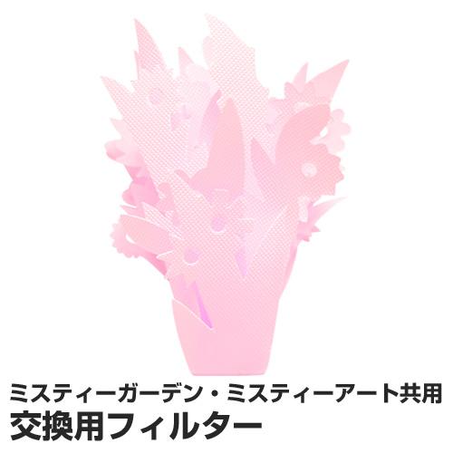 ミスティガーデン・ミスティアート交換用フィルター◆メール便配送◆ おしゃれ