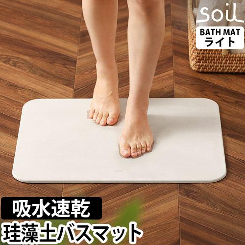 soil バスマットライト