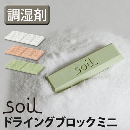 soil ドライングブロック ミニ おしゃれ