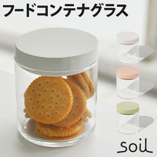 soil フードコンテナ グラス おしゃれ