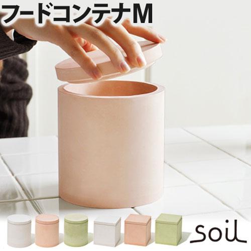 soil フードコンテナ M おしゃれ