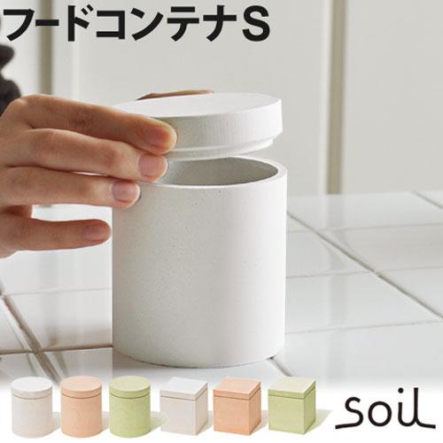 soil フードコンテナ S おしゃれ
