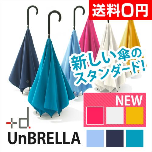 +d アンブレラ 長傘 おしゃれ